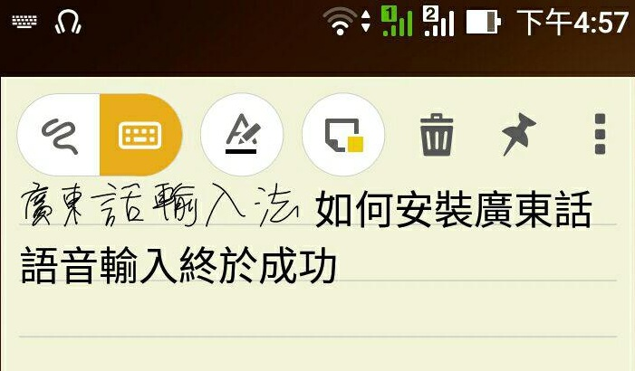 我嘅 OpenCart 香港: Google 廣東話語音輸入 Android