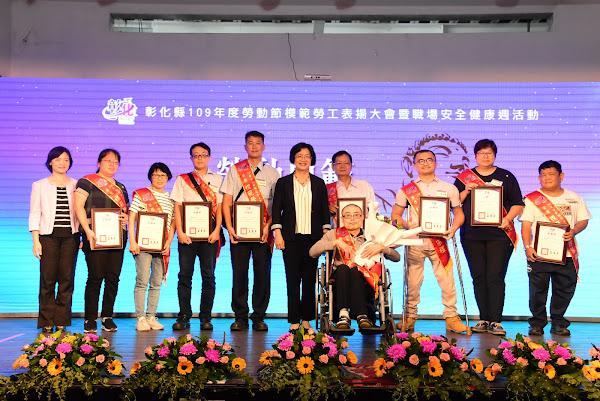彰化縣420名模範勞工 王惠美頒獎表揚