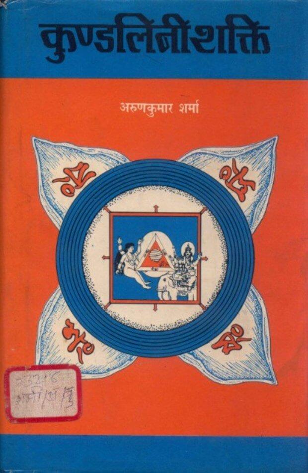 kundalini-shakti-arun-kumar-sharma-कुण्डलिनी-शक्ति-अरुण-कुमार-शर्मा