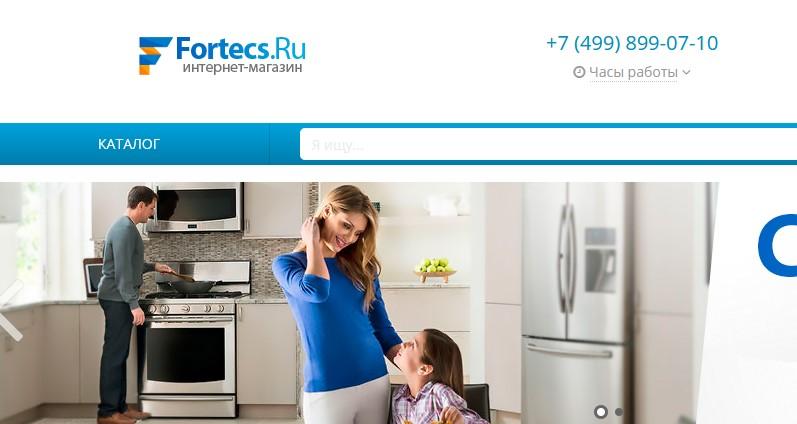 Мошенники fortecs.ru - отзывы о сайте, развод!
