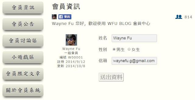 rwd-wfublog-member-system-0