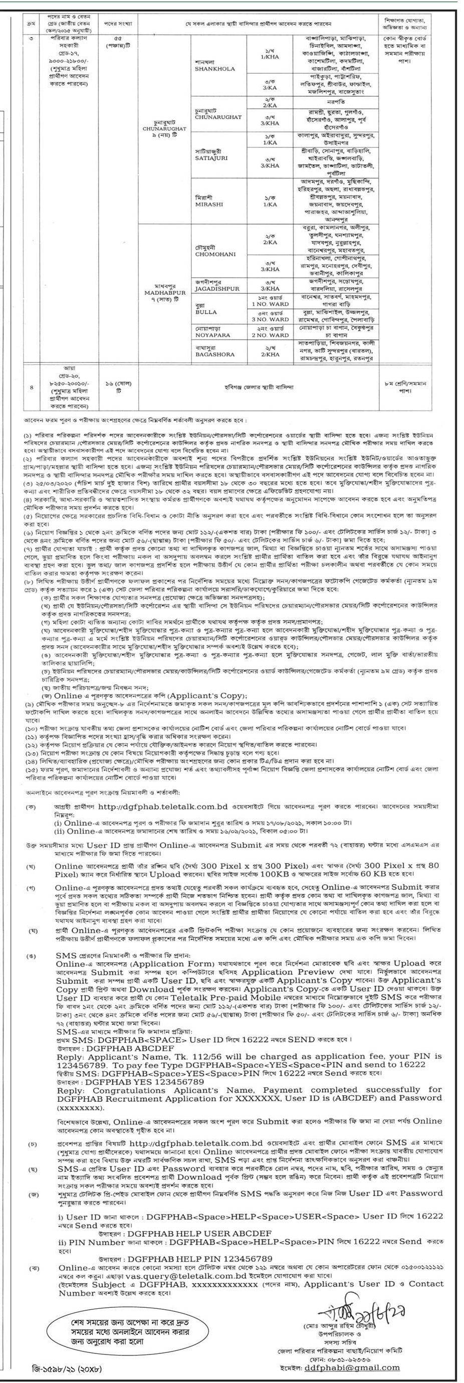 জেলা পরিবার পরিকল্পনা কার্যালয় নিয়োগ ,হবিগঞ্জ