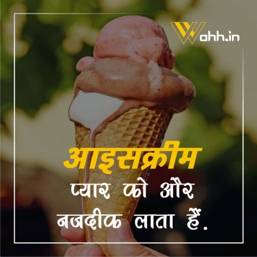 Caption For Ice Cream Lover