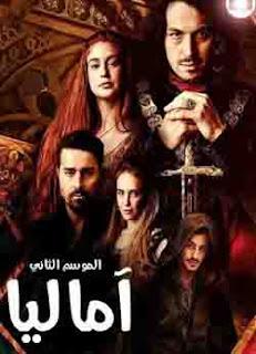 مشاهدة مسلسل اماليا 2019