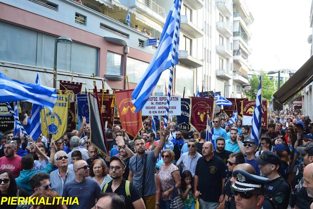 Κάτω τα χέρια απ' τη Μακεδονία ...
