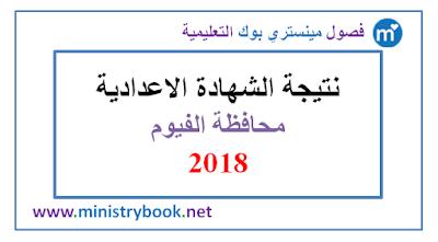 نتيجة الشهادة الاعدادية محافظة الفيوم 2018 برقم الجلوس