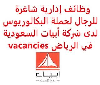 وظائف السعودية وظائف إدارية شاغرة للرجال لحملة البكالوريوس لدى شركة أبيات السعودية في الرياض vacancies وظائف إدارية شاغرة للرجال لحملة البكالوريوس لدى شركة أبيات السعودية في الرياض vacancies  تعلن شركة أبيات السعودية, عن توفر وظائف إدارية شاغرة لحملة البكالوريوس , من الرجال, للعمل لديها وذلك للوظائف التالية: 1- أخصائي حسابات مستحقة الدفع المؤهل العلمي: بكالوريوس محاسبة الخبرة: سبع سنوات على الأقل من العمل في المجال أن يجيد اللغتين العربية والإنجليزية كتابة ومحادثة أن يجيد العمل على  أنظمة (ERP) تخطيط موارد المؤسسات (SAP). أن يجيد مهارات الحاسب الآلي والأوفيس للتقدم إلى الوظيفة اضغط على الرابط هنا  أنشئ سيرتك الذاتية     أعلن عن وظيفة جديدة من هنا لمشاهدة المزيد من الوظائف قم بالعودة إلى الصفحة الرئيسية قم أيضاً بالاطّلاع على المزيد من الوظائف مهندسين وتقنيين محاسبة وإدارة أعمال وتسويق التعليم والبرامج التعليمية كافة التخصصات الطبية محامون وقضاة ومستشارون قانونيون مبرمجو كمبيوتر وجرافيك ورسامون موظفين وإداريين فنيي حرف وعمال