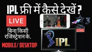 IPL 2020 LIVE FREE