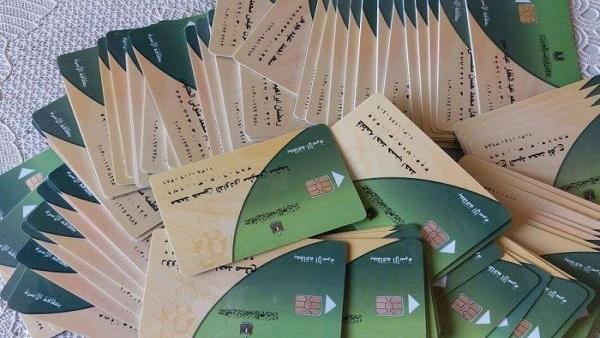 ننشر لكم خطوات التظلم من إيقاف بطاقة التموين