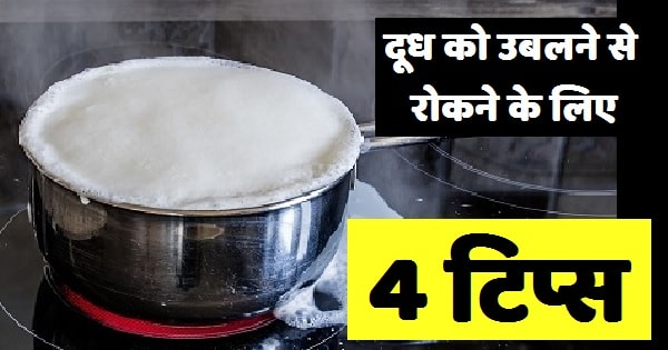 Kitchen tips in hindi - Dudh ko Ubalne se Bachane ke lie tips