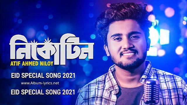Nicotine-by Atif Ahmed Niloy|Nicotine Song Lyrics In bengali|
