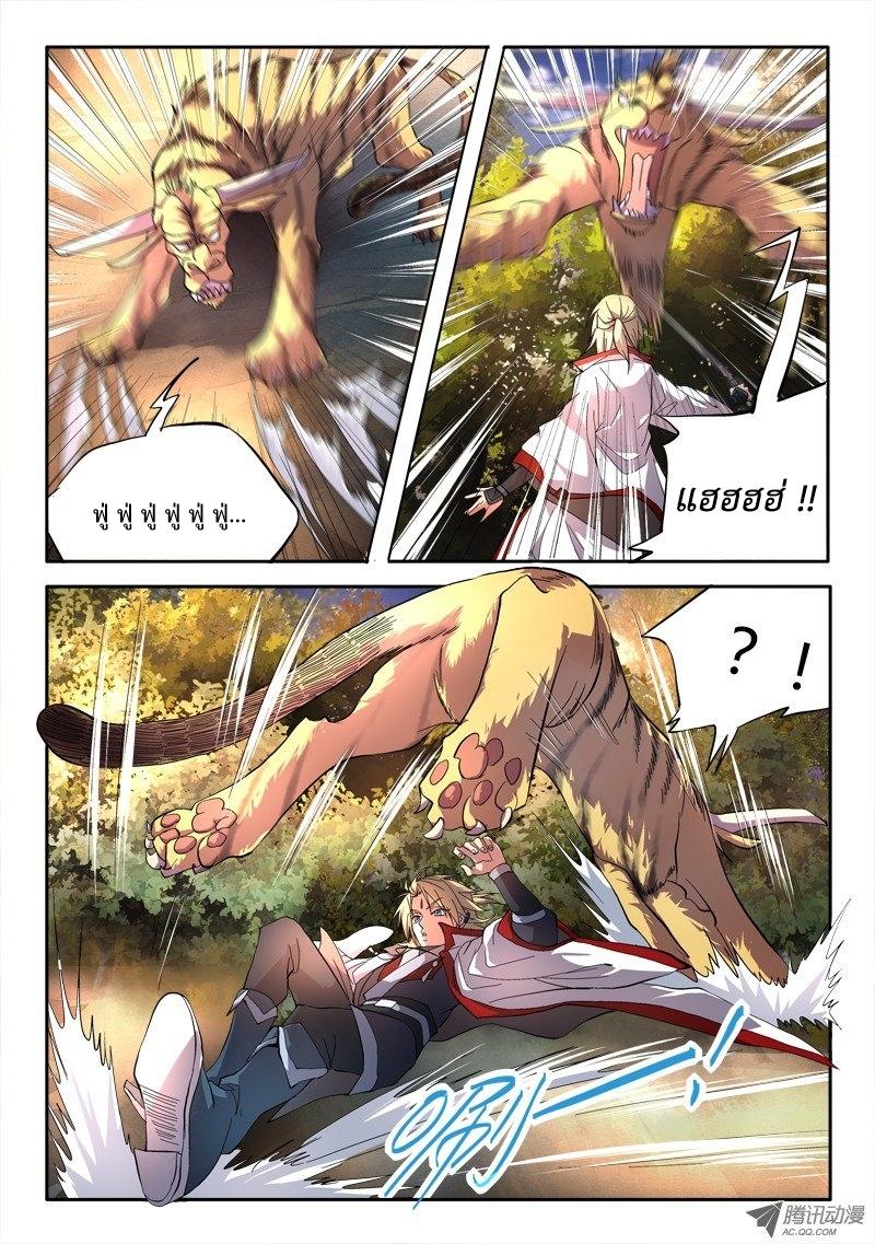 อ่านการ์ตูน Spirit Blade Mountain 47 ภาพที่ 4