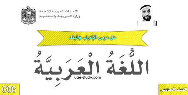 حل درس الاعراب والبناء الصف السادس اللغه العربيه