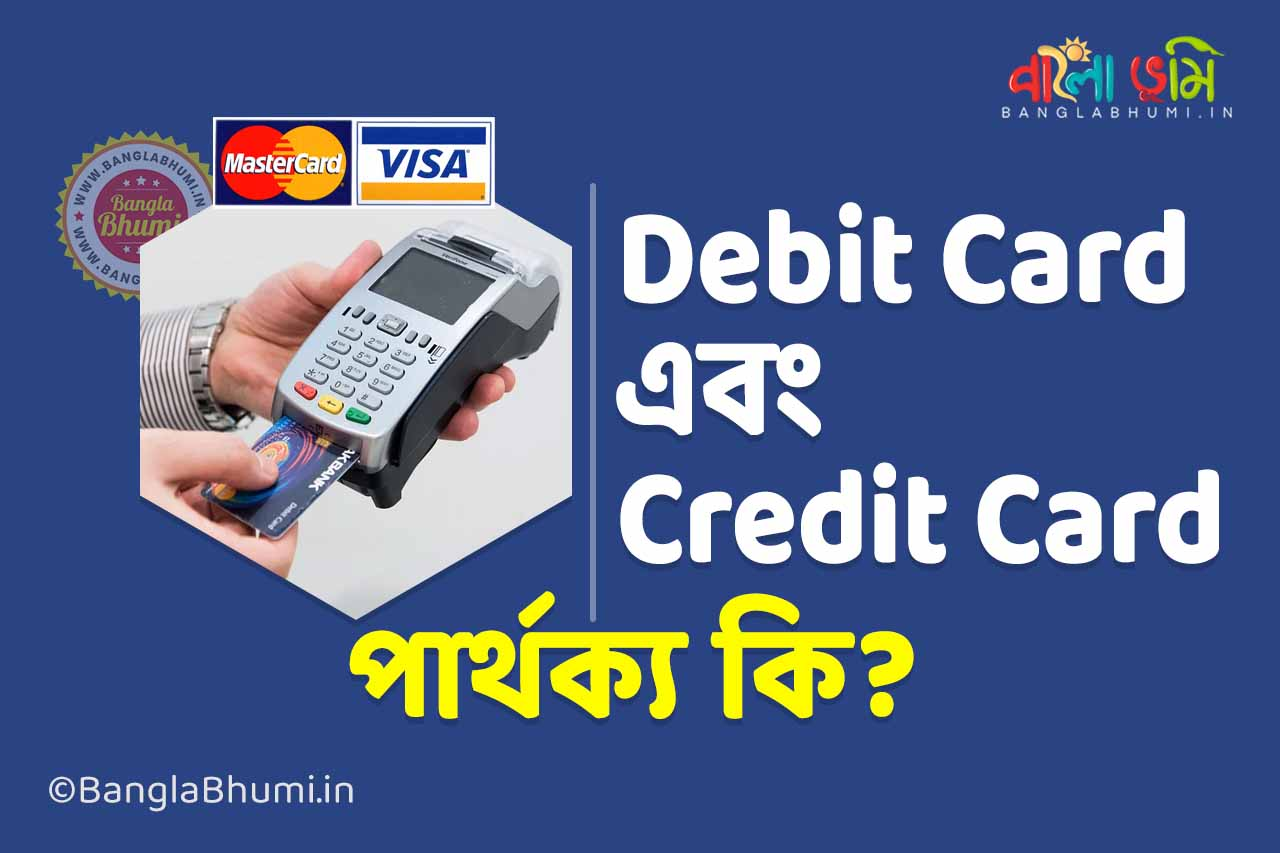 What is the difference between Debit Card and Credit Card?