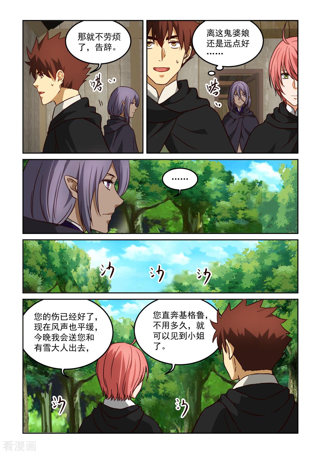 風姿物語: 3季37话 藏匿点危机 - 第4页