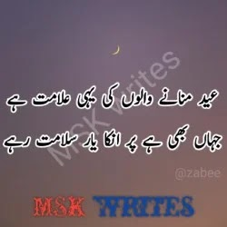 Eid Sad Poetry
