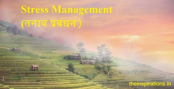 Stress Management ( तनाव प्रबंधन )
