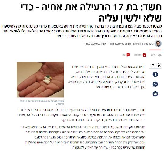 """הכתבה """"חשד: בת 17 הרעילה את אחיה - כדי שלא ילשין עליה"""" חדשות 2 , ספטמבר 2009"""