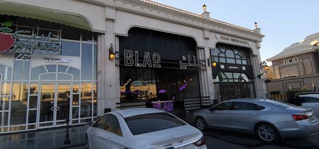 مطعم بلاك فاين برجر | المنيو ورقم الهاتف وعنوانهم