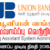 Vacancy In Union Bank   Post Of - Senior Banking Assistant System Administration
