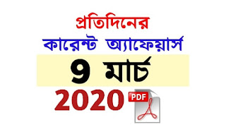 9th March Current Affairs in Bengali pdf