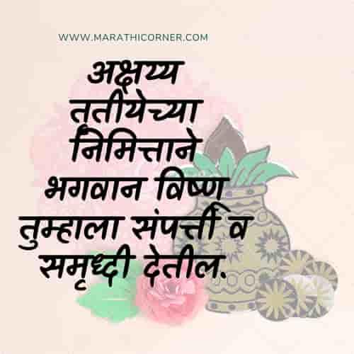 Akshaya Tritiya Shubhechha SMS in Marathi