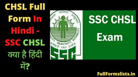 CHSL Full Form In Hindi