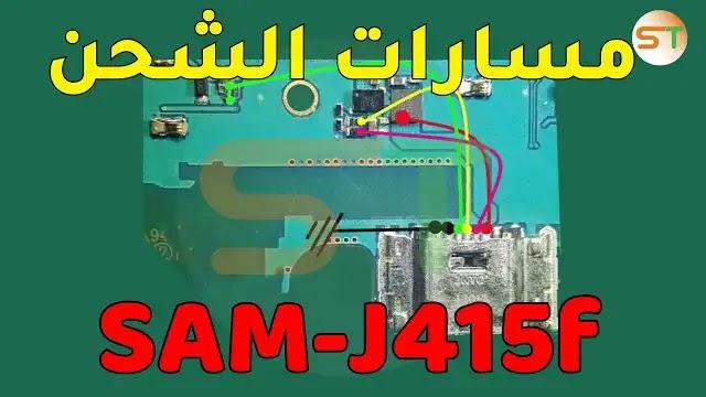 مسارات الشحن Samsung J4 plus J415f