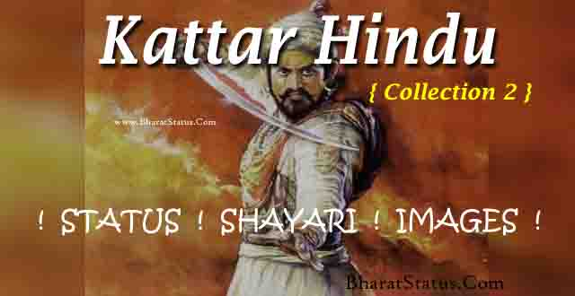 Best Kattar Hindu Status in Hindi
