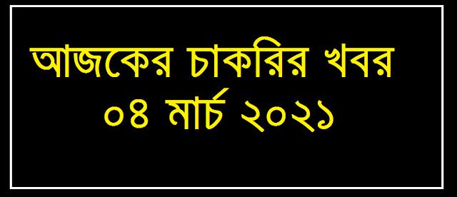 আজকের চাকরির খবর ০৪ মার্চ ২০২১ - ajker chakrir khobor 04-02-2021 - Today Job Circular 04 March 2021