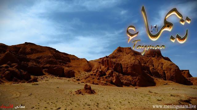 معنى اسم تيماء وصفات حاملة هذا الاسم Taymaa