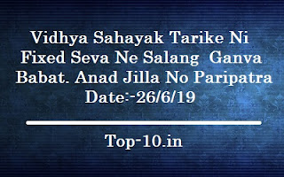 Vidhya Sahayak Tarike Ni Fixed Seva Ne Salang  Ganva Babat.Anad Jilla No Paripatra  Date:-26/6/19