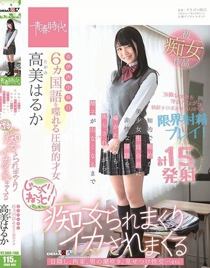 SDAB-088 Takami Haruka Obscene Language