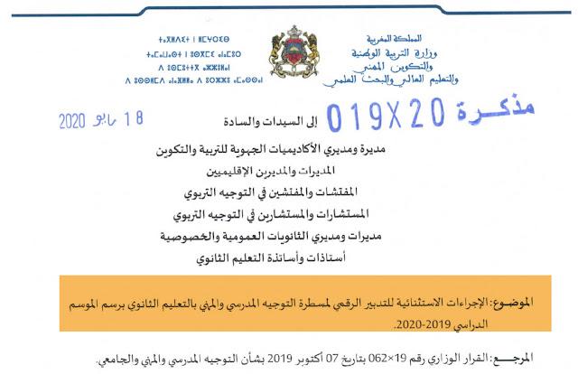 مذكرة وزارية في شأن الإجراءات الاستثنائية للتدابير الرقمي لمسطرة التوجيه المدرسي والمهني بالتعليم الثانوي برسم 2019 - 2020
