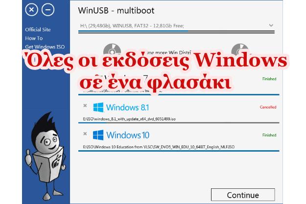 WinUSB - Βάλε όλες τις εκδόσεις των Windows σ' ένα USB φλασάκι, έτοιμες για εγκατάσταση
