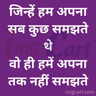 Sad Love Image In Hindi For Girl