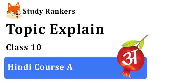 MCQ Questions for Class 10 Hindi Course A