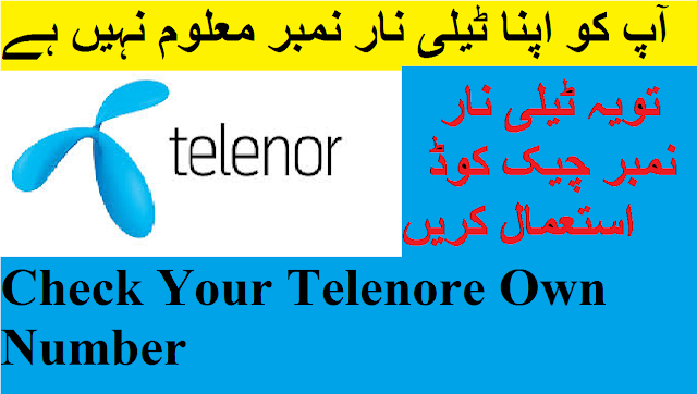 Telenor sim  number check Code   How To Check Telnore Sim Own Number