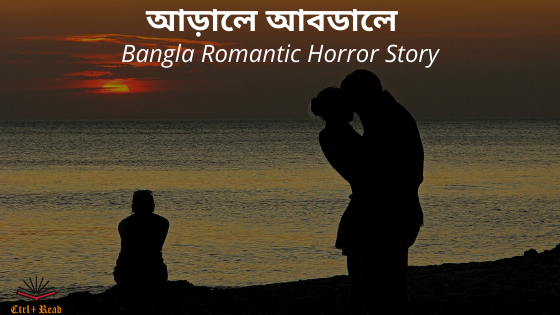 Bangla Romantic Horror Story- আড়ালে আবডালে