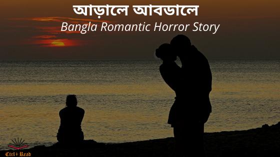 <strong>আড়ালে আবডালে</strong> - Bangla Romantic Horror Story