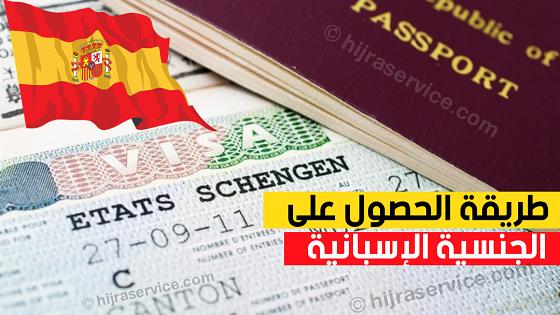 كيفية الحصول على الإقامة الدائمة في إسبانيا،  مميزات الجواز الاسباني،  الجواز الاسباني الجديد،  الاقامة في اسبانيا عن طريق الزواج،  قوانين إسبانيا،  مميزات الإقامة الدائمة في إسبانيا،  مميزات الجواز الإسباني