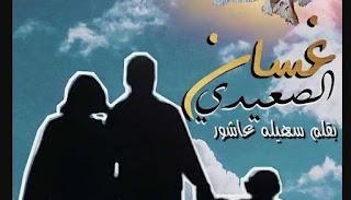 رواية غسان الصعيدي كاملة