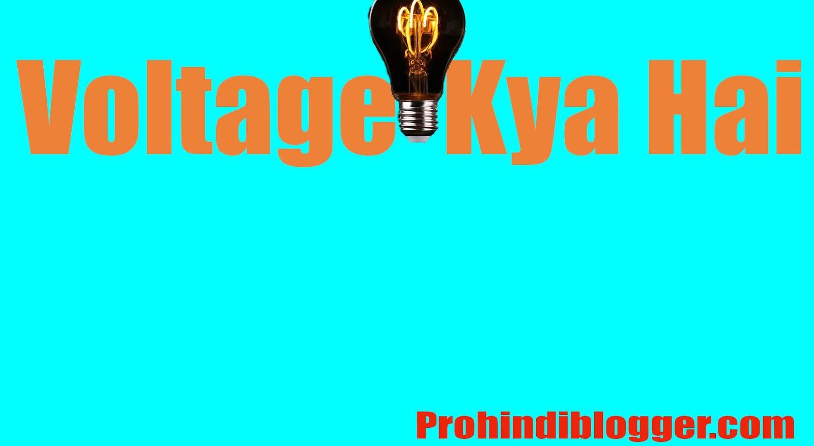 Voltage Kya Hai, voltage, what is voltage