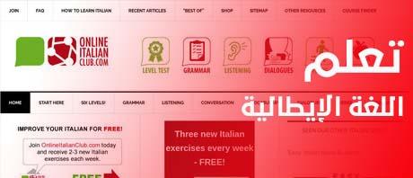 أفضل مواقع تعلم اللغة الايطالية من الصفر للمبتدئين