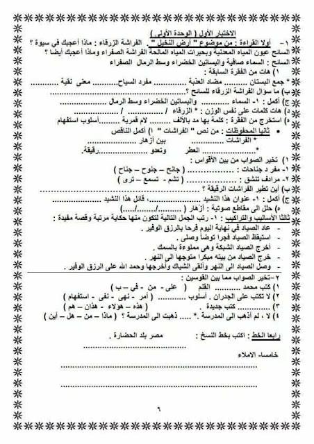 اقوى مراجعة نهائية فى اللغة العربية للصف الثالث الابتدائى الترم الثانى روعة جدا لن تجد لها اى مثيل 6