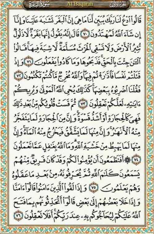 Ayat 70-76