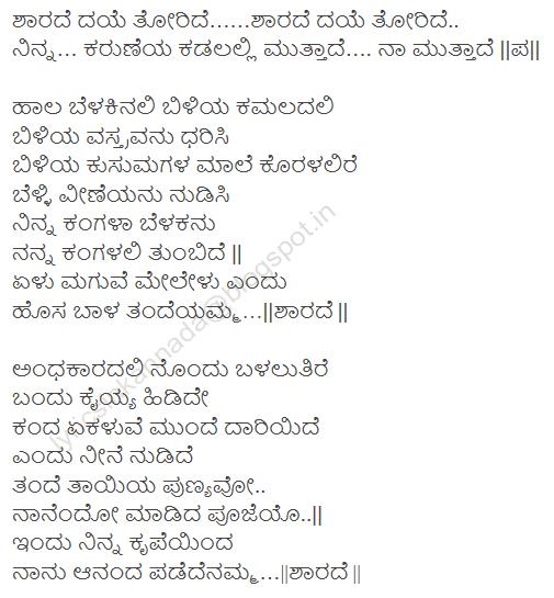 Sharade daya toride song lyrics in Kannada