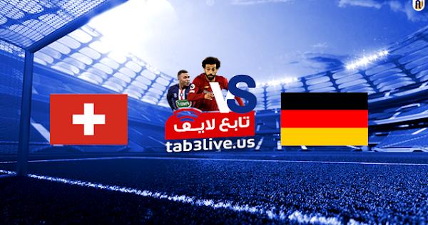 مشاهدة مباراة ألمانيا وسويسرا بث مباشر اليوم 2020/10/13 دوري الأمم الأوروبية