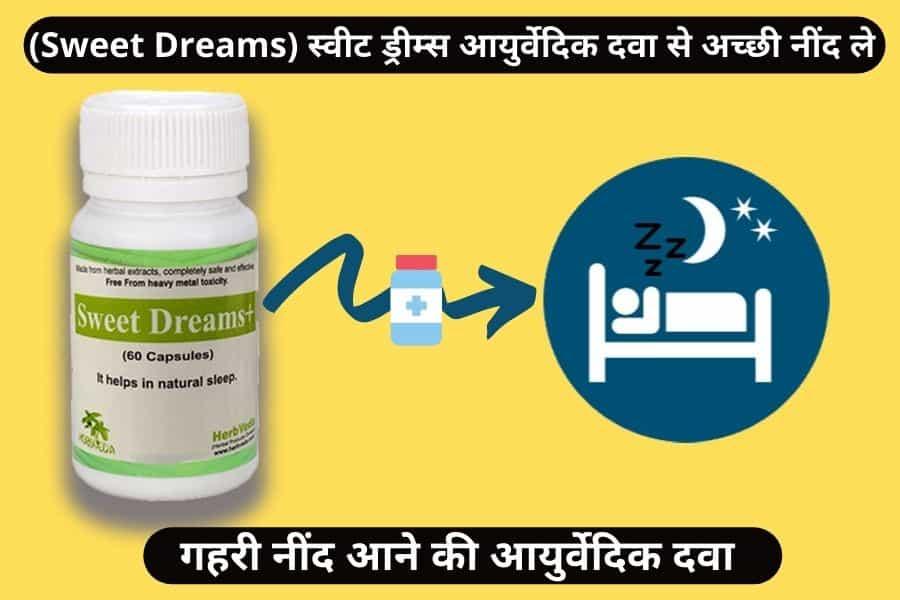 नींद आने की आयुर्वेदिक दवा