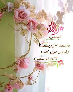 اللهم اسعدنا واسعد من يسعدنا واسعد من يحب ان يرانا سعداء